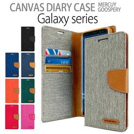 GALAXY S9 ケース 手帳型 Galaxy S8 ダイアリー Galaxy S9+ ケース Galaxy NOTE8 Galaxy S9+ Galaxy S8+ Mercury GOOSPERY CANVAS Diary ケースカバー 耐衝撃