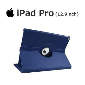 iPad ケース iPad Pro 12.9 カバー 手帳型 360度回転 カバー ダイアリー PU レザー カラフル 耐衝撃 スタンド A1584 A1652 A1670 A1671 2015 2017