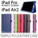 iPad Pro 9.7 iPad Pro 12.9 iPad Air2 ケースカバー シンプルPUレザーケース for Apple A1673 A1674 A1675 A1584 A1652 A15