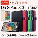 ジェイコム タブレットケース JCOM LG G Pad 8.0 III ケースカバー シンプル PU レザー ケース for LG G Pad 8.0 3 L...