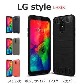 LG style ケース L-03K ケース LG style L 03K ケース LGstyle カバー 耐衝撃 スリム カーボン ファイバー TPU ケースカバー L03K スマホケース