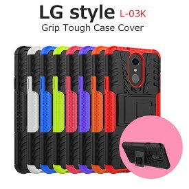 LG style ケース L-03K ケース LG style L 03K ケース LGstyle カバー 耐衝撃 スマホケース グリップ タフ L03K