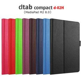 dtab Compact d-02H ケース カバー 専用 シンプル PUレザーケースカバー ダイアリー 手帳型 for docomo dtab Compact d-02H, MediaPad M2 8.0(HUAWEI)【楽天モバイル】【ドコモ dタブコンパクト】
