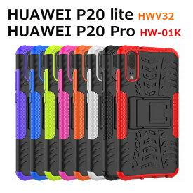 HUAWEI P20 LITE ケース HUAWEI P20 Pro ケース カバー 耐衝撃 スマホケース グリップ タフ ファーウェイ ハウウェイ HWV32 HW-01K