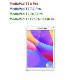 MediaPad T2 Pro フィルム MediaPad T2 8 Pro MediaPadT2 7.0 Pro Media Pad T2 10.0 Pro Qua tab 02 保護 フィルム 画面 保護 クリア プロテクター HWT31 HUAWEI