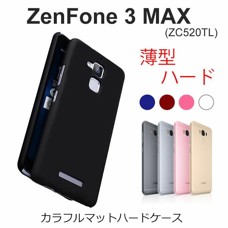 ZenFone 3 MAX ケースカバー 薄型カラフルマットハードケース for ZC520TL ASUS 楽天モバイル BIGLOBE DMMモバイル イオンモバイル