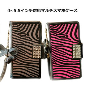 全機種対応 マルチスマホケース T-POCKET The Zebra ダイアリー 手帳型 スマホケース iPhone Xperia Galaxy Nexus LUMIERE Arrows ZTE AQUOS URBANO DIGNO QUA Phone Miraie INFOBAR Desiny Mobile Isai BASIO STARWARS mobile MONO Priori ケースカバー