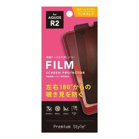 AQUOS R2 対応 AQUOSR2 SH-03K SHV42 フィルム 液晶保護フィルム 覗き見防止 左右180度のぞき見防止 プライバシー保護 アンチグレア 画面保護 保護フィルム PGA PG-AQR2MB01