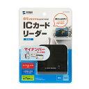 【あす楽】接触型ICカードリーダライタ カードリーダー 確定申告 マイナンバーカード e-TAX マイナポータル Windows M…