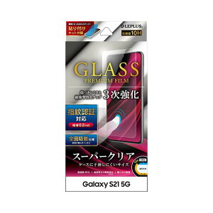 Galaxy S21 5G SC-51B/SCG09 ガラスフィルム GLASS PREMIUM FILM スタンダードサイズ 3次強化 スーパークリア LEPLUS LP-21SG1FGTS