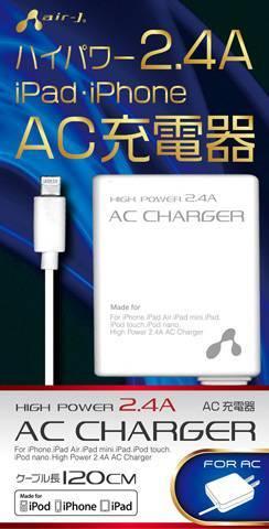 MFI認証ライトニングハイパワー家庭用充電器2.4AエアージェイMAJ-24