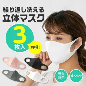 洗えるマスク ピッタリ 激安 最安値 在庫あり フィットマスク WHITE BLACK GRAY L.PINK 3枚入 衛生商品 洗える 繰り返し使える レギュラーサイズ 男女兼用 kan110