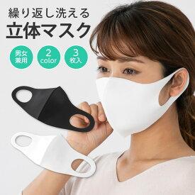 送料無料 洗えるマスク ピッタリ マスク 3枚入 在庫あり フィルター 花粉99%カットフィルター ホワイト ブラック 衛生商品 ファッションマスク 立体マスク 洗える 繰り返し使える ポリウレタン レギュラーサイズ 男女兼用 lee001