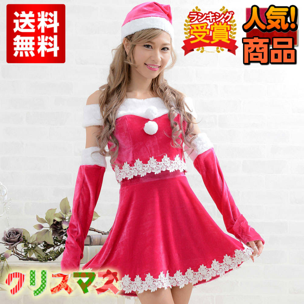 サンタ コスプレ サンタコスチューム キャバドレス 衣装 ミニドレス 送料無料 あす楽 4点セット上品レースつきオフショルセットアップミニドレス