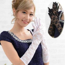 手袋 結婚式 ロング ダンス 演奏会 レース 白 黒 衣装 ブライダル 花嫁 総レース あす楽 総レースロンググローブ
