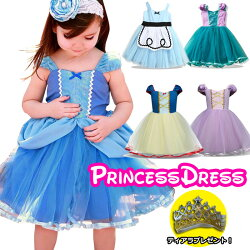 送料無料プリンセスのドレスみたいなコスチュームワンピースディズニーオンアイスハロウィンのお出かけにもお勧め8090100110120130140