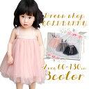 赤ちゃんチュニックドレス ベビー ドレス 4枚重ねボリューム チュールが、女の子らしいふんわりシルエット 子供 チュ…