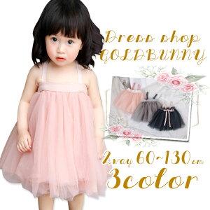 赤ちゃんチュニックドレス ベビー ドレス 4枚重ねボリューム チュールが、女の子らしいふんわりシルエット 子供 チュールスカート プリンセス チュチュ スカート ベアトップ 新生児 80/90/100