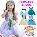 【送料無料】子供ドレス プリンセス ハロウィンドレス 子供 クリスマス プレゼント コスプレ仮装 キッズ ドレス 女の…
