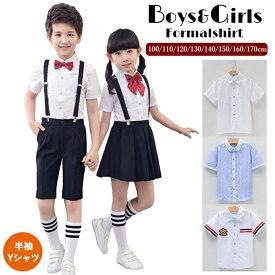 訳あり 子供 ワイシャツ Yシャツ 半袖シャツ 子供ワイシャツ 白 ストライプ フォーマル スーツ 結婚式 入学式 男の子 女の子ブラウス