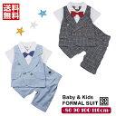 【送料無料】男の子 スーツ 子供 フォーマル ロンパース ネイビー グレー 上下セット フォーマル 男の子 フォーマル …