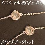 K10(10金)シーリングワックス(封蝋)風イニシャルペアアンクレット