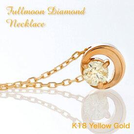 K18 ネックレス ダイヤモンド 三日月 一粒ダイヤ 18金 三日月 18K yellow gold diamond necklace 星 満月のようなイエローダイヤモンドが胸元で輝く 贈り物 記念日 クリスマス 女性 【送料無料】プレゼント ジュエリー ギフト