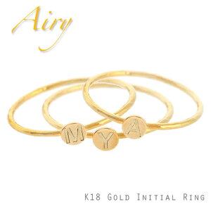【マラソンP2倍 最大500円OFFクーポン】Airy K18 ピンキー リング イニシャル リング 数字 YG ゴールド 重ね着け 18金 18K gold initial ring 華奢 シンプル マイナス サイズ 1号 2号 3号 4号 5号や10号 12号 1