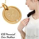 出産祝い ママへ イニシャル ネックレス 刻印 名入れ コイン K18 18金 記念品 イエローゴールド レディース 女性 子供…