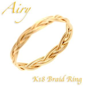 Airy リング 指輪 レディース 三つ編み 幅広 K18 18金 18K 編み込み イエローゴールド シンプル ピンキーリング マイナス 3号から 0号 1号 2号 3号 4号 5号 6号 7号 8号 9号 10号 11号 12号 小指 親指 リング レディース 【送料無料】 プレゼント 結婚祝い 出産祝い ギフト
