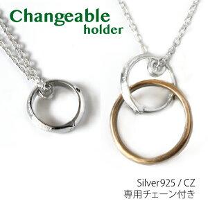 リングホルダー ペンダント ネックレス 幅広リング対応 シルバー925 リング用ペンダント チェーン付き 指輪 を ネックレス に 通す シンプル チェンジャブルホルダー リングクリッカー 結婚
