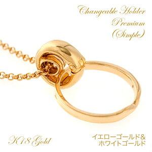 リングホルダー k18 送料無料 指輪 をネックレスに 通す 18金 18k ゴールド イエローゴールド ホワイトゴールド 結婚指輪 ペンダント チェーン付き 大人 カップル シンプル ペアアクセサリー