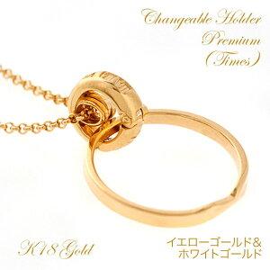 リングホルダー k18 時計の数字 送料無料 指輪 をネックレスに 通す 18金 18k チェーン付き ゴールド イエローゴールド ホワイトゴールド 結婚指輪 クリッカー 大人 カップル シンプル ペア モ