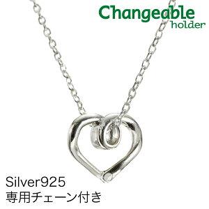 【最大1000円OFFクーポン】Silver925 ハート リングホルダー ネックレス 結婚指輪・婚約指輪などあまり身につけなくなってしまったリングがペンダントとして早変わり ハート型リングホルダー