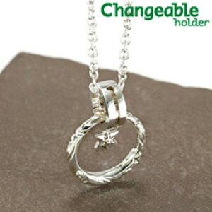 【16日1:59まで 限定5%OFFクーポン】リングホルダー ペンダント ネックレス リング 【changeable】【送料無料】アラベスク彫りのレディースリング&星型チャームのホルダーセット 指輪をネック