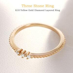 リング k10 3石 ダイヤモンド リング 指輪 贈りもの シンプル 【送料無料】ホワイトデー 贈り物 プレゼント 結婚祝い 出産祝い モバナナ クリスマス