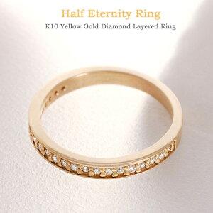 レイヤードリング 指輪 K10 ダイヤモンド ハーフエタニティリング【送料無料】ホワイトデー ホワイトデー 贈り物【ゴールド/ダイヤ/送料無料】 プレゼント 結婚祝い 出産祝い モバナナ