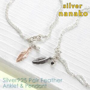NANAKO カップル ペア アンクレット ネックレス 2way 羽 フェザー シルバー925 幸運のモチーフである羽根が2人を飾る ペアアンクレット & ペアネックレス シルバー お揃い つけっぱなし ネックレ
