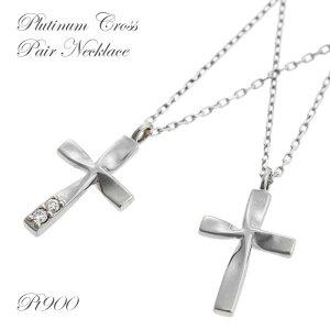 ペアネックレス プラチナ Pt900 / 850 ダイヤモンド ペア ネックレス クロス 十字架 シンプル カップル ペアルック お揃い 30代 40代 50代 大人 送料無料 プレゼント ギフト 結婚祝い 出産祝い モ