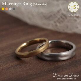 マリッジリング 結婚指輪 Pt900(プラチナ) K18(18金) YG/PG/WG ペアリング カップル 指輪 柔らかく包み込むように… Mawata リング crosss(クロスエス) ブランド 元HASUNA(ハスナ) デザイナーが作り出す身につける人を輝かせるジュエリー【送料無料】