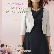 【9号・11号・13号】フリルが華やかなジャケットのようなボレロ【結婚式・披露宴・二次会に!】【日本製】