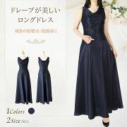 【結婚式ドレス親族母親】【M・L】シャンタンの光沢が華やかなロングドレス【結婚式・披露宴・二次会】【日本製】