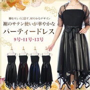 【パーティードレス】(9号11号13号)裾のサテン使いが華やかなパーティードレス(結婚式・披露宴・謝恩会・二次会)マタニティ、大きいサイズ