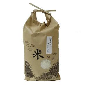 お米 お米ギフト 徳島県産 コシヒカリ 当日精米 2kg