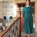 ロングドレス パーティードレス 結婚式 ドレス 大きいサイズ ドレス 送料無料 プリーツ レース パーティードレス ロング 袖あり 4サイズ M L LL 3L 結婚式ドレス 長袖 お呼ばれドレス ゲ