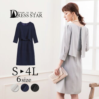 Size sinter and the S M L XL XXL black navy gray that commuting is big in 2017 latest party dress dress cape one-piece dress Mini One peace long sleeves three-quarter sleeves minidress race capes style dress glossiness in the fall and winter in feel of a
