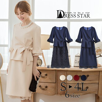 Five minutes sleeve navy gray wine red beige Lady's fashion with the sleeve which there is party dress party setup top and bottom set blouse ぺ plum blouse high waist skirt 2way skirt two points set embroidery race skirt knee-length knee length mix-and-ma
