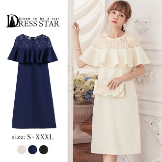 It is a navy brei maid for 40 generations for 30 generations for race frill banquet second party graduating students' party to honor teachers 20 generations when there is a wedding ceremony dress party dress dress in big size figure cover invite, etc. an