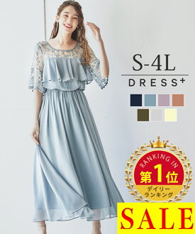 There is short sleeves sleeve lovely mature in winter in party dress wedding ceremony dress long length big size maternity four circle race frill dress maxi きれいめ comfort Japanese spaniel spacious frill Lady's party Natsuaki