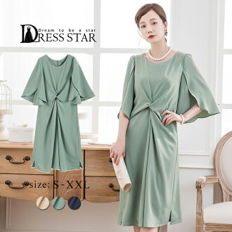 The size invite others which a wedding ceremony dress figure cover frill Lady's short sleeves sleeve green green mint beige blue blue navy has a big and upper arm knee length knee-length second party Shin pull four circle not to put on